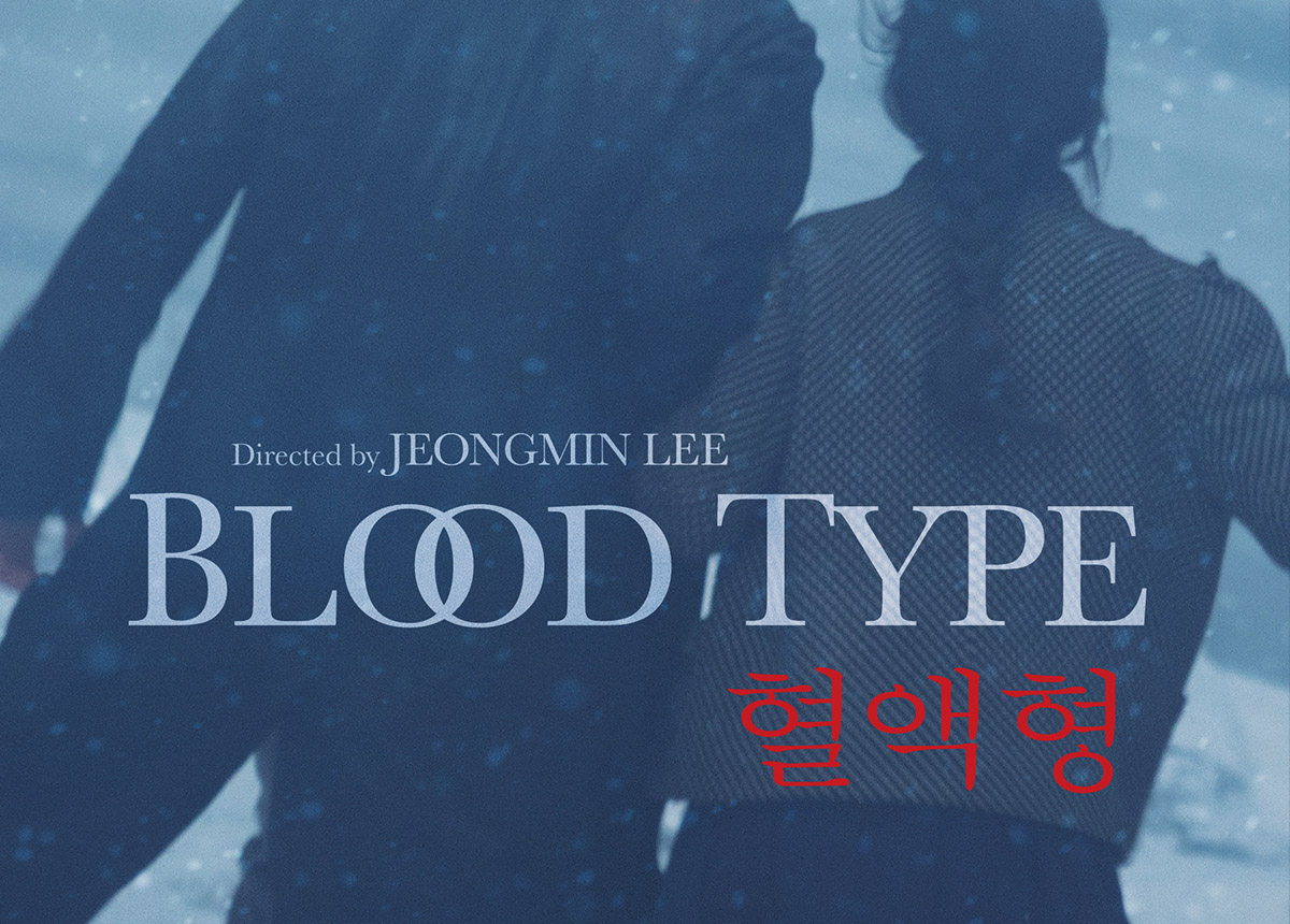 Blood Type Movie Poster