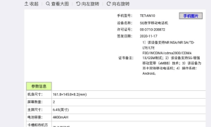 Huawei Mate X2 specifications have been revealed