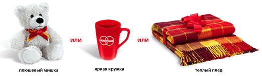 подарки от Лотерея от MasterCard - «Сезон подарков 2009-2010»