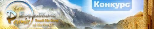 """Конкурс от Pamir Expeditions - """"10 вопросов"""""""