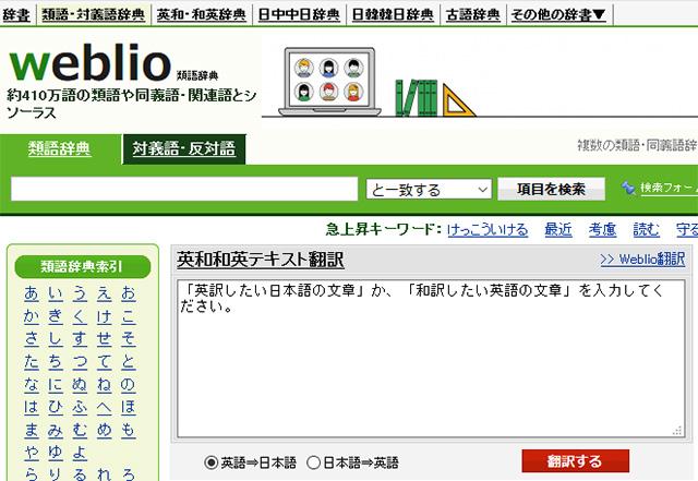 weblio 類語辞典