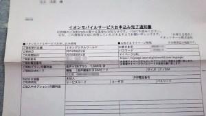 イオンモバイル契約書