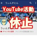 YouTube活動 ちょいと休止