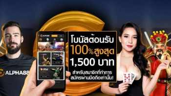 โปรโมชั่น ต้อนรับสมาชิกใหม่ 100% สำหรับที่ทำการสมัครผ่านมือถือเท่านั้น!