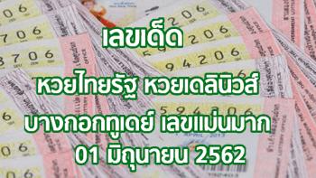 เลขเด็ด หวยไทยรัฐ เดลินิวส์ บางกอกทูเดย์ แม่นมาก งวด 1 มิถุนายน 2562