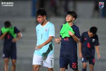 ไม่รอด! ทีมชาติไทย U18 ร่วงรอบแรก ชิงแชมป์อาเซียน หลังพ่าย 3 นัดรวด