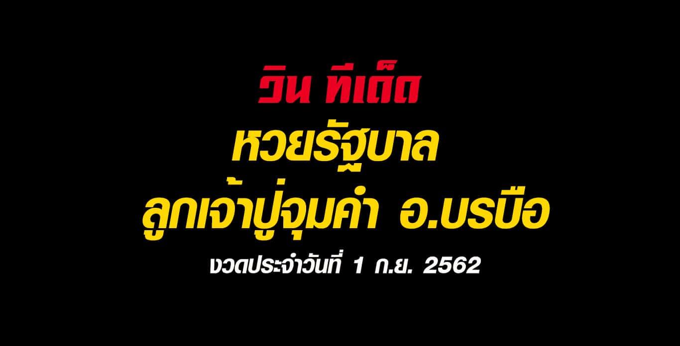 หวยดัง เลขเด็ด หวยรัฐบาล ลูกเจ้าปู่จุมคำ อ.บรบือ งวดประจำวันที่ 1 ก.ย. 2562