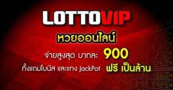 Lottovip บาท หล่ะ 900 เว็บแทงหวยออนไลน์ที่มาแรงที่สุดในตอนนี้