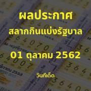 ตรวจหวย สลากกินแบ่งรัฐบาล ผลหวย วันที่ 1 ตุลาคม 2562 ตรวจหวยเลย