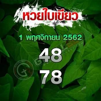 หวยใบเขียว ประจำงวดวันที่ 1 พฤศจิยายน 2562