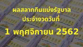 ตรวจหวย สลากกินแบ่งรัฐบาล ผลหวย วันที่ 1 พฤศจิกายน 2562