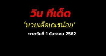 หวยเด็ดเณรน้อย ประจำงวด 1 ธันวาคม 2562