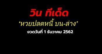 หวยปลดหนี้ บน-ล่าง ประจำงวด 1 ธันวาคม 2562
