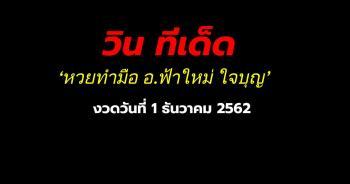 หวยทำมือ อ.ฟ้าใหม่ ใจบุญ ประจำงวด 1 ธันวาคม 2562
