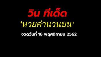 หวยคำนวนบน สูตรหวยทำมือ ประจำงวด 16 พฤศจิกายน 2562