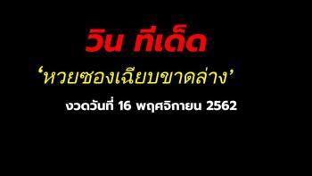 หวยซองเฉียบขาดล่าง ประจำงวด 16 พฤศจิกายน 2562