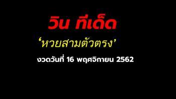 หวยสามตัวตรง ประจำงวด 16 พฤศจิกายน 2562