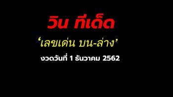 เลขเด่น บน-ล่าง หวยซอง ประจำงวด 1 ธันวาคม 2562