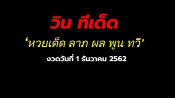 หวยเด็ด ลาภ ผล พูน ทวี ประจำงวด 1 ธันวาคม 2562