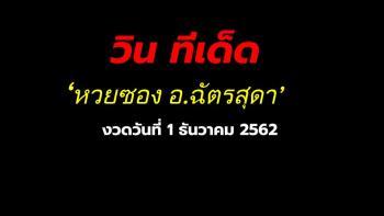 หวยซอง อ.ฉัตรสุดา ประจำงวด 1 ธันวาคม 2562