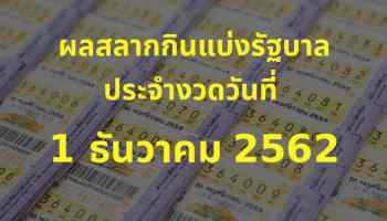 ตรวจหวย สลากกินแบ่งรัฐบาล ผลหวย วันที่ 1 ธันวาคม 2562
