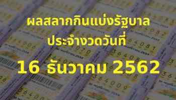 ตรวจหวย สลากกินแบ่งรัฐบาล ผลหวย วันที่ 16 ธันวาคม 2562