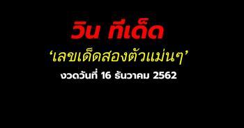 เลขเด็ดสองตัวแม่นๆ ประจำงวดวันที่ 16 ธันวาคม 2562