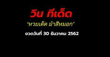 หวยเด็ด ม้าสีหมอก ประจำงวดวันที่ 30 ธันวาคม 2562
