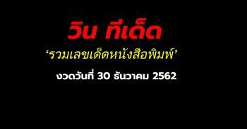 รวมเลขเด็ดหนังสือพิมพ์ ประจำงวดวันที่ 30 ธันวาคม 2562