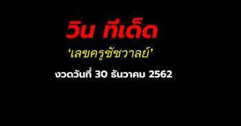 เลขครูชัยวาลย์ ประจำงวดวันที่ 30 ธันวาคม 2562