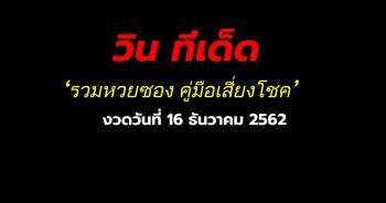 รวมหวยซอง คู่มือเสี่ยงโชค ประจำงวด 16 ธันวาคม 2562