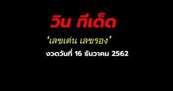 เลขเด่น เลขรอง ประจำงวด 16 ธันวาคม 2562