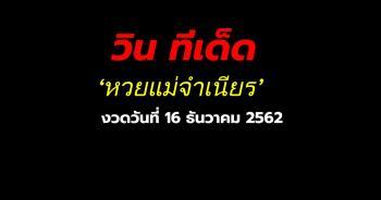 หวยแม่จำเนียร ประจำงวด 16 ธันวาคม 2562