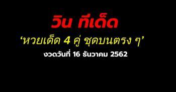 หวยเด็ด 4 คู่ ชุดบนตรง ๆ ประจำงวด 16 ธันวาคม 2562