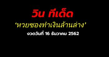 หวยซองทำเงินล้านล่าง ประจำงวด 16 ธันวาคม 2562