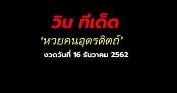 หวยคนอุตรดิตถ์ ประจำงวด 16 ธันวาคม 2562
