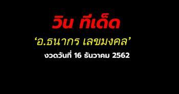 อ.ธนากร เลขมงคล ประจำงวด 16 ธันวาคม 2562