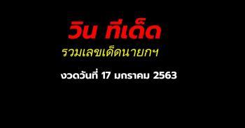 รวมเลขนายกฯ ประจำงวด 17 มกราคม 2563