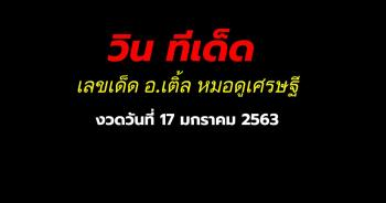 เลขเด็ด อ.เติ้ล หมอดูเศรษฐี ประจำงวด 17 มกราคม 2563
