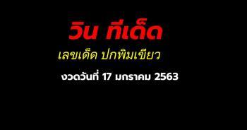 เลขเด็ด ปกพิมเขียว ประจำงวด 17 มกราคม 2563