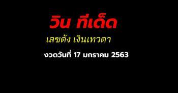 เลขดัง เงินเทวดา ประจำงวด 17 มกราคม 2563