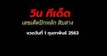 เลขเด็ดปักหลัก สิบล่าง ประจำงวด 1 กุมภาพันธ์ 2563