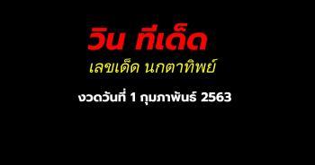 เลขเด็ด นกตาทิพย์ ประจำงวด 1 กุมภาพันธ์ 2563