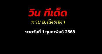 หวย อ.ฉัตรสุดา ประจำงวด 1 กุมภาพันธ์ 2563