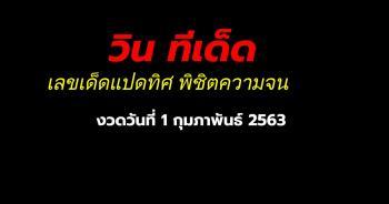 เลขเด็ดแปดทิศ พิชิตความจน ประจำงวด 1 กุมภาพันธ์ 2563