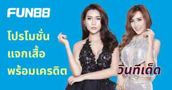 Fun88 โปรโมชั่นแจกเสื้อพร้อมเครดิตอีก 100 บาท