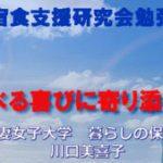 [健康を守る]「食べる喜びに寄り添って」 川口美喜子教授