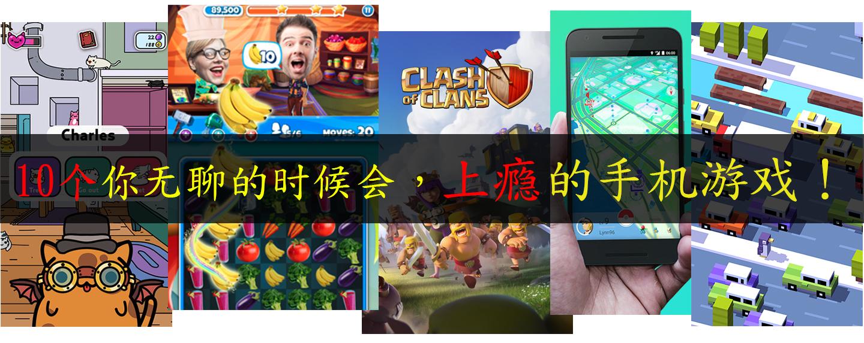 10个你无聊的时候会上瘾的手机游戏,一定会打开来玩!