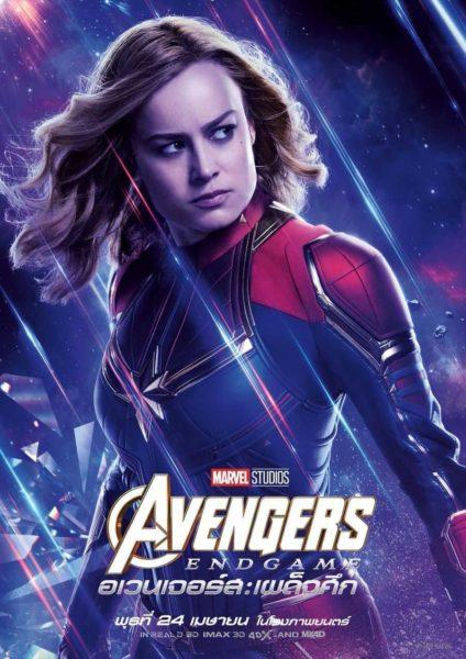 Lanzan nuevos pósters internacionales de 'Avengers: Endgame' avengers-endgame-posters-05-1165596