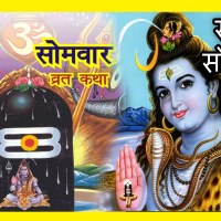 Solah Somvar Vrat Katha : सोलह सोमवार व्रत कथा